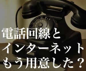 固定電話とネット
